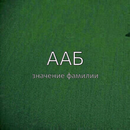 Происхождение фамилии Ааб