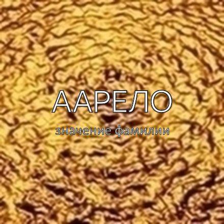 Происхождение фамилии Аарело