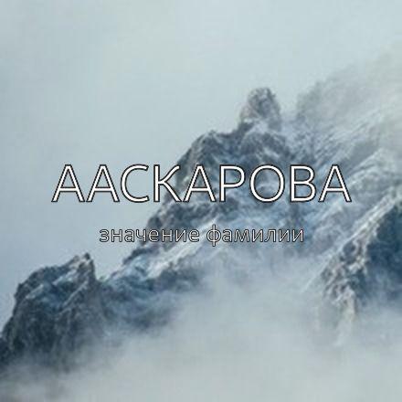 Происхождение фамилии Ааскарова