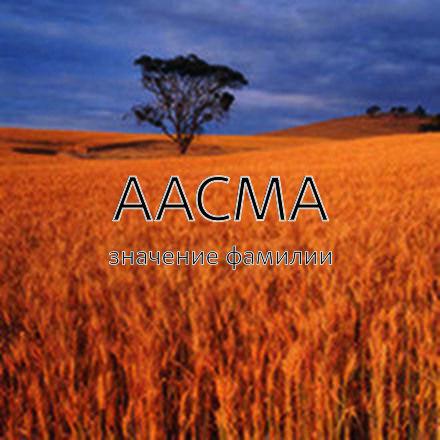 Происхождение фамилии Аасма