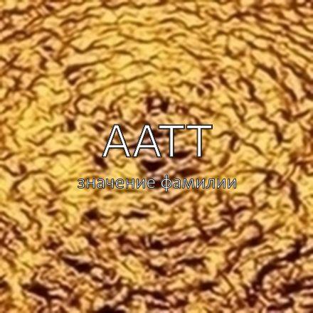 Происхождение фамилии Аатт