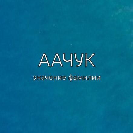 Происхождение фамилии Аачук