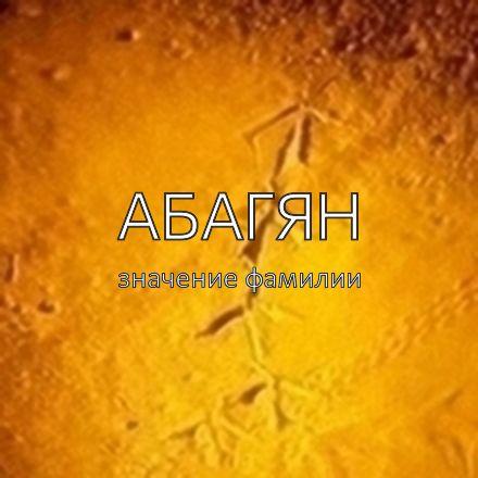 Происхождение фамилии Абагян
