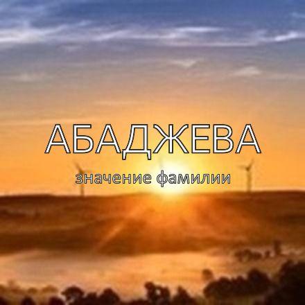 Происхождение фамилии Абаджева