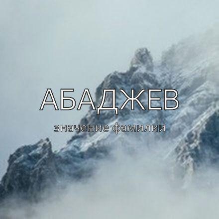 Происхождение фамилии Абаджев