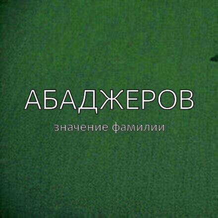 Происхождение фамилии Абаджеров