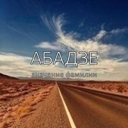 Происхождение фамилии Абадзе