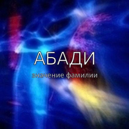 Происхождение фамилии Абади