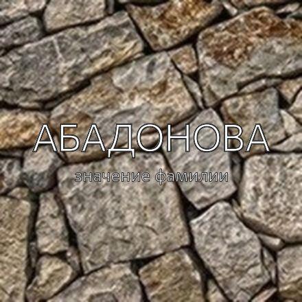 Происхождение фамилии Абадонова
