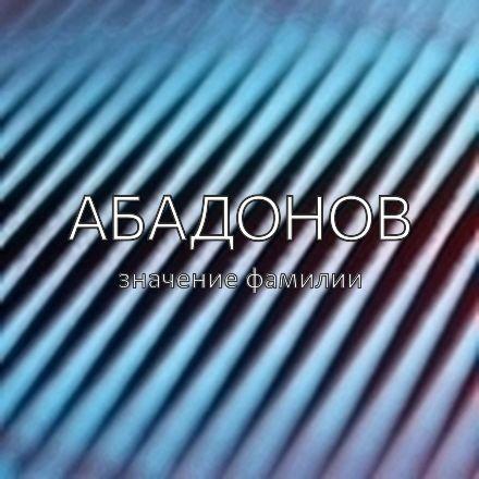 Происхождение фамилии Абадонов