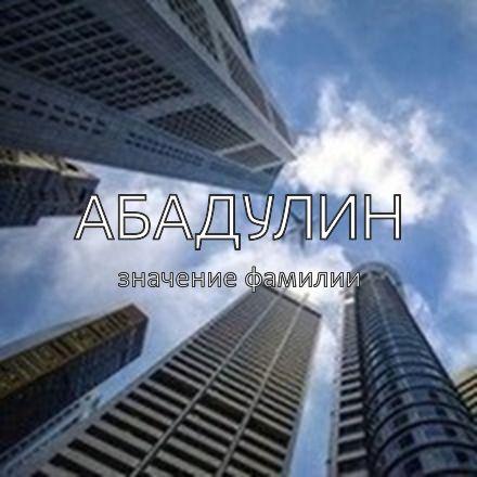 Происхождение фамилии Абадулин