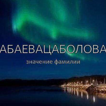 Происхождение фамилии Абаевацаболова