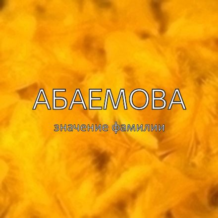Происхождение фамилии Абаемова