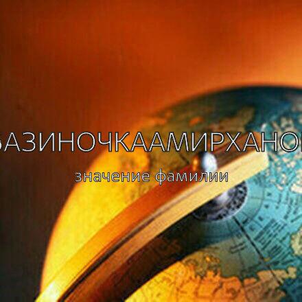 Происхождение фамилии Абазиночкаамирханова