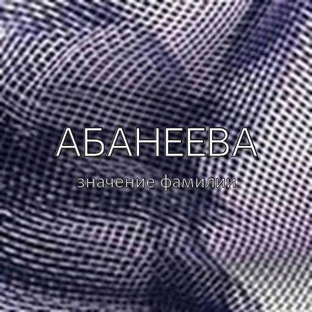 Происхождение фамилии Абанеева