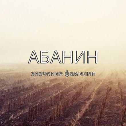 Происхождение фамилии Абанин