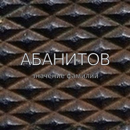 Происхождение фамилии Абанитов