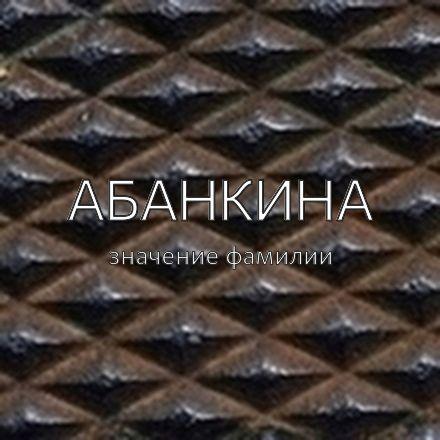 Происхождение фамилии Абанкина