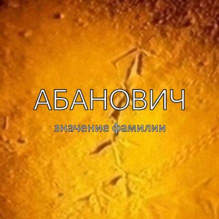 Происхождение фамилии Абанович