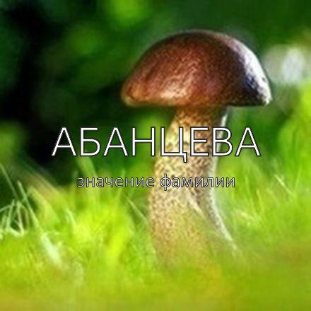 Происхождение фамилии Абанцева