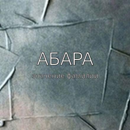 Происхождение фамилии Абара