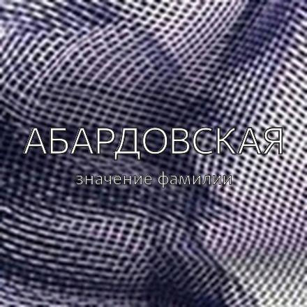 Происхождение фамилии Абардовская