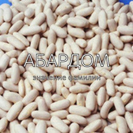 Происхождение фамилии Абардом