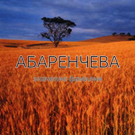 Происхождение фамилии Абаренчева