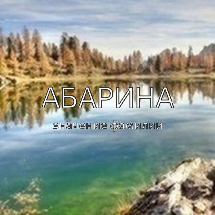 Происхождение фамилии Абарина