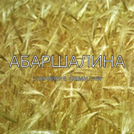 Происхождение фамилии Абаршалина