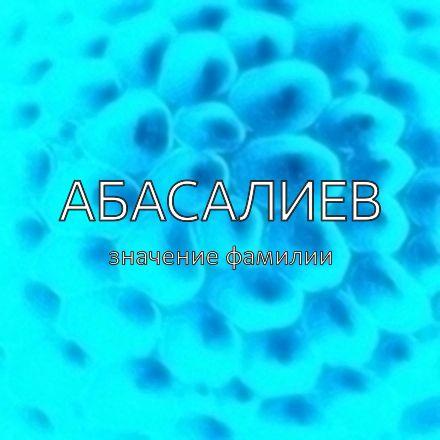 Происхождение фамилии Абасалиев
