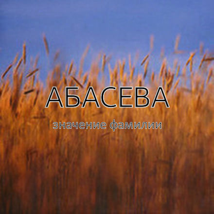 Происхождение фамилии Абасева