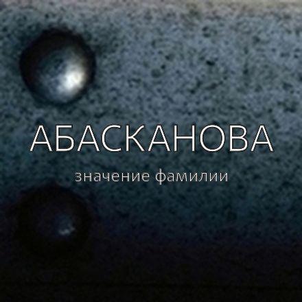 Происхождение фамилии Абасканова
