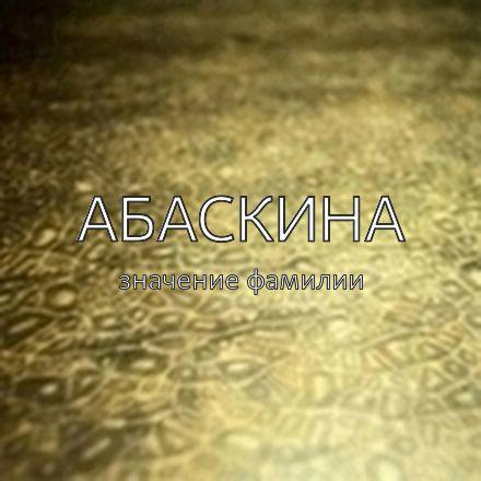 Происхождение фамилии Абаскина