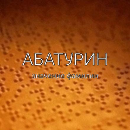 Происхождение фамилии Абатурин
