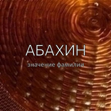 Происхождение фамилии Абахин
