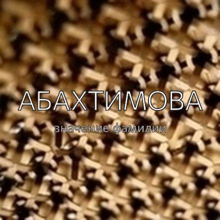 Происхождение фамилии Абахтимова