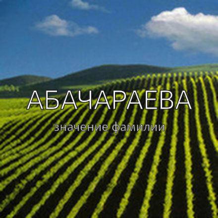 Происхождение фамилии Абачараева