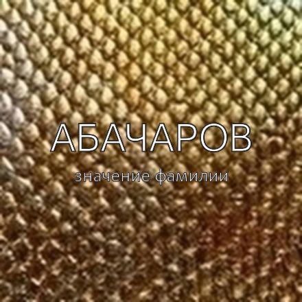 Происхождение фамилии Абачаров