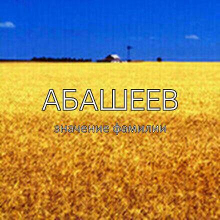 Происхождение фамилии Абашеев