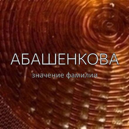Происхождение фамилии Абашенкова