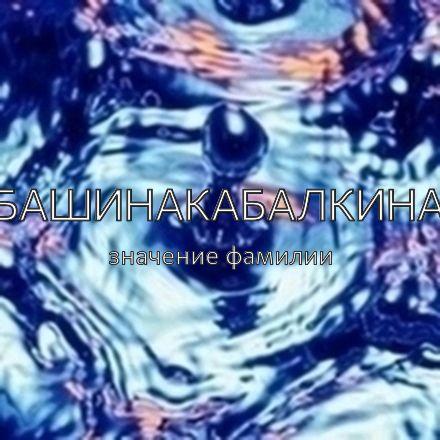 Происхождение фамилии Абашинакабалкинал