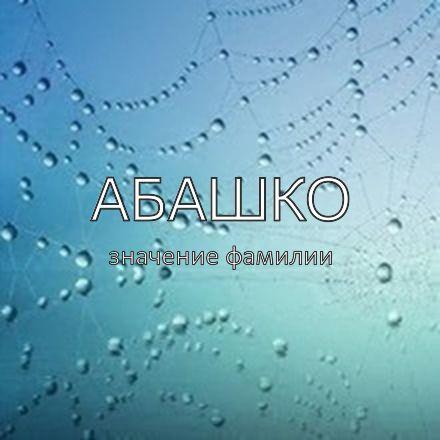 Происхождение фамилии Абашко