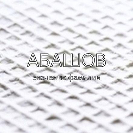 Происхождение фамилии Абашов