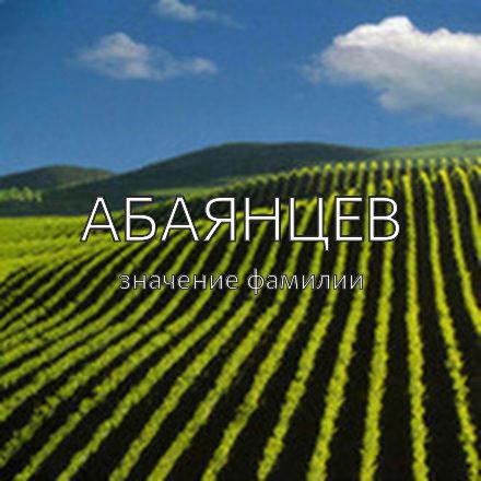 Происхождение фамилии Абаянцев