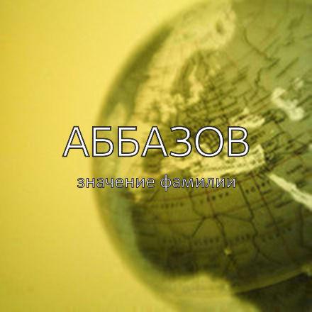 Происхождение фамилии Аббазов