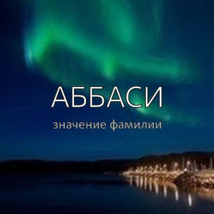 Происхождение фамилии Аббаси