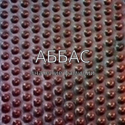 Происхождение фамилии Аббас
