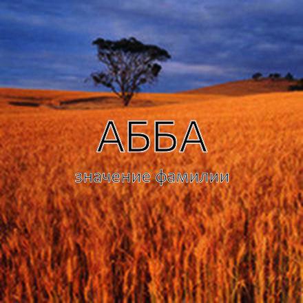 Происхождение фамилии Абба