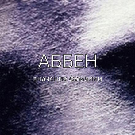 Происхождение фамилии Аббен